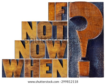if not now, when question  - call for action or decision - isolated word abstract in vintage letterpress wood type - stock photo