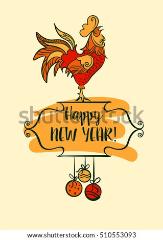 Illustration for happy new year 2017 with silhouette cock and christmas decoration on white background. Design image with symbol year red rooster 2017.