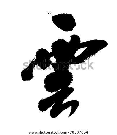Illustration of black Chinese calligraphy . cloud