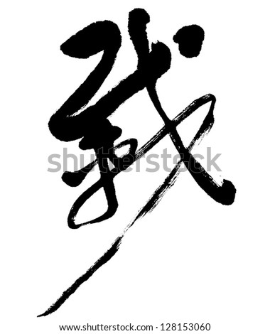 """Illustration of black Chinese calligraphy. word for """"carry"""" - stock photo"""