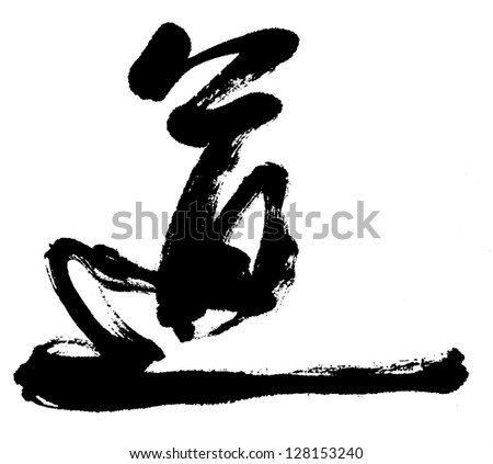 """Illustration of black Chinese calligraphy. word for """"chinese tao"""" - stock photo"""