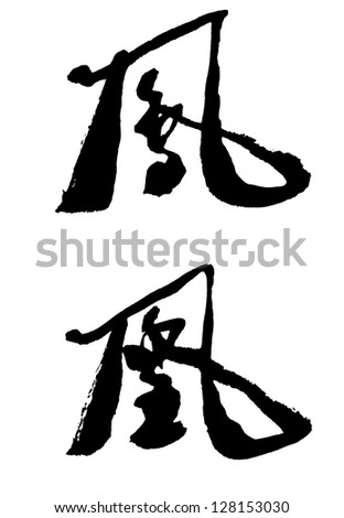 """Illustration of black Chinese calligraphy. word for """"phoenix"""" - stock photo"""