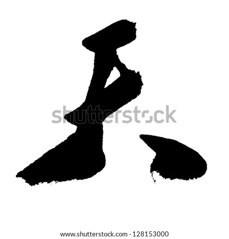 """Illustration of black Chinese calligraphy. word for """"sky"""" - stock photo"""