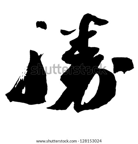 "Illustration of black Chinese calligraphy. word for ""win"""