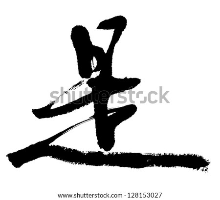 "Illustration of black Chinese calligraphy. word for ""yes"""