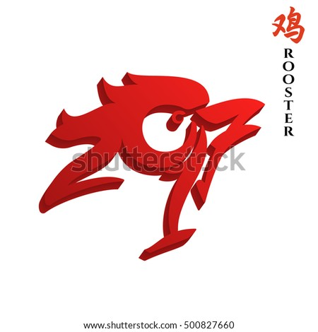 Illustration of Chinese New Year for Design, Website, Background, Banner. Rooster lettering logo Element Template for 2017