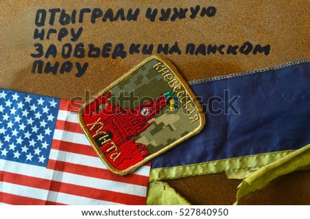 ILLUSTRATIVE EDITORIAL.Chevron of Ukrainian army.November 24,2016,Kiev, Ukraine