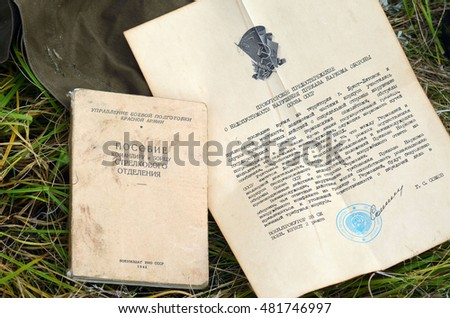 ILLUSTRATIVE EDITORIAL.Soviet historical military items.Book and document 1940-th. At September 19,2016 in Kiev, Ukraine