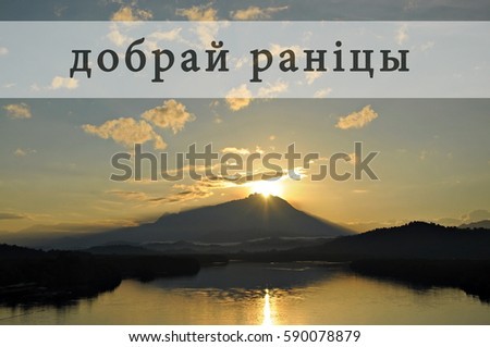Image text dziakuj meaning good morning stock photo royalty free image with text dziakuj meaning good morning in belarus text type with beautiful sun rising m4hsunfo Image collections