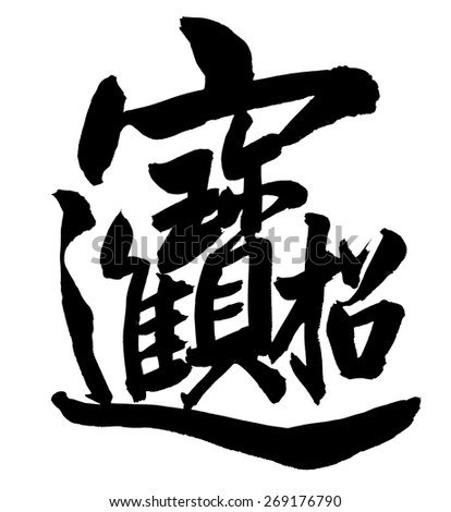 """In Chinese calligraphy means """"bring in wealth and treasure""""                                - stock photo"""