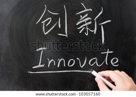 Innovate word in Chinese and English written on the chalkboard