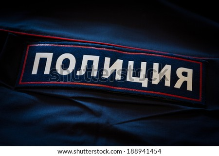 "Inscription ""Police"" on the uniform of russian police. - stock photo"
