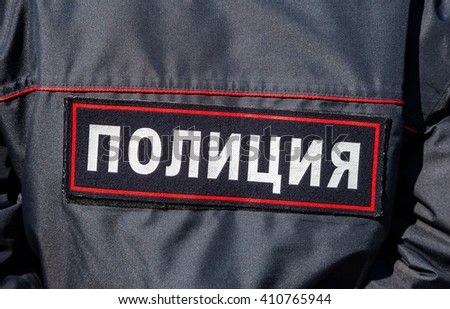 "Inscription ""Police"" on the uniform of russian police - stock photo"