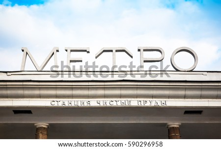 "Inscription with the name of the subway station ""Chistye Prudy"" in Moscow, Russia"