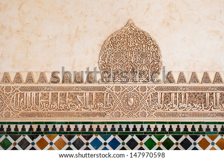 Interior of Alhambra Palace, Granada, Spain - stock photo