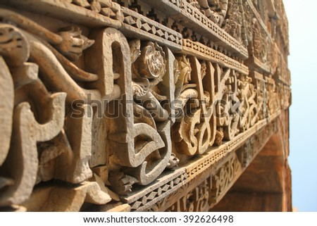 Intricate work of carvings and verses from holy Quran on the red and buff sandstone of Qutab Minar