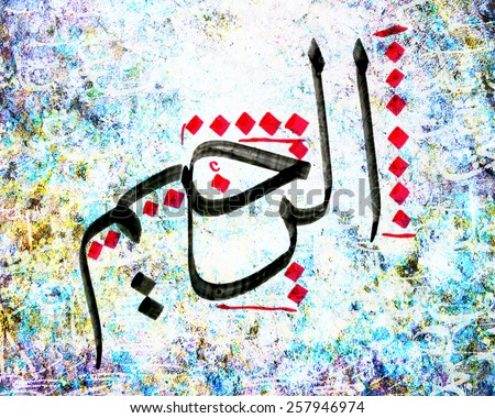 Islamic Calligraphy The Exceedingly Merciful, Ar-Ra??m Beginning of every Surah (chapter) except one, and numerous other places (there are a total of 114 Surahs in the Quran.) - stock photo