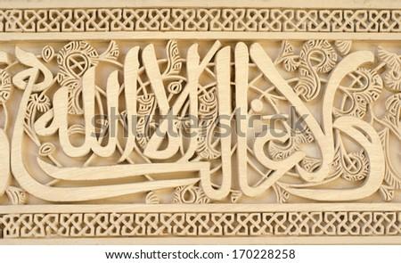 Islamic engrave - stock photo