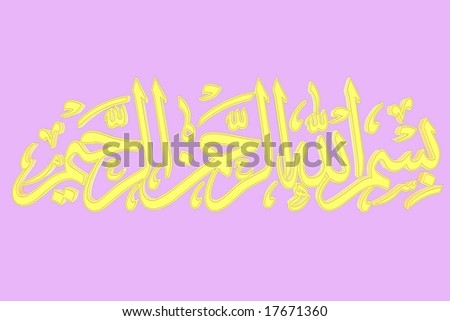 Islamic Prayer Symbol Isolated Stock Illustration 17671360