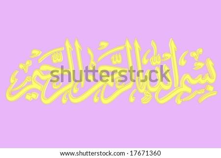Islamic Prayer Symbol Isolated Stock Illustration 17671360