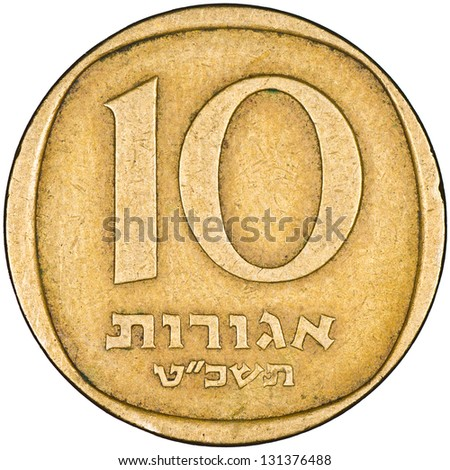 Israel 10 Agorot Aluminum Bronze Coin Reverse Isolated - stock photo