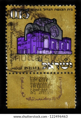 ISRAEL - CIRCA 1970: A stamp printed in Israel, shows building of the great synagogue in Tunis , series, circa 1970