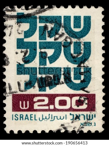 ISRAEL- CIRCA 1980: A stamp printed in Israel shows image of The Israeli Shekel, circa 1980