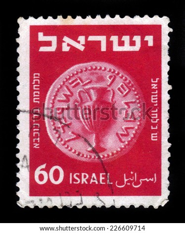 ISRAEL - CIRCA 1952: A stamp printed in the Israel shows ancient jewish coin, time of the second uprising, Bar Kokhba revolt against the Roman Empire, series coins, circa 1952 - stock photo