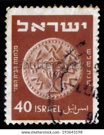 ISRAEL - CIRCA 1952: A stamp printed in the Israel shows ancient jewish coin, with inscription: year three -  War of the Second Temple, series coins, circa 1952 - stock photo