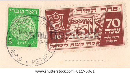 "ISRAEL - CIRCA 1948: An old stamp issued in honor of the 70th Anniversary of Petah Tikva,  showing view of the Petah Tikva, with inscription ""Jewish National Fund. Petah Tikva 70"", series, circa 1948"