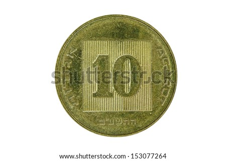 Israeli coin isolated on the white background - stock photo