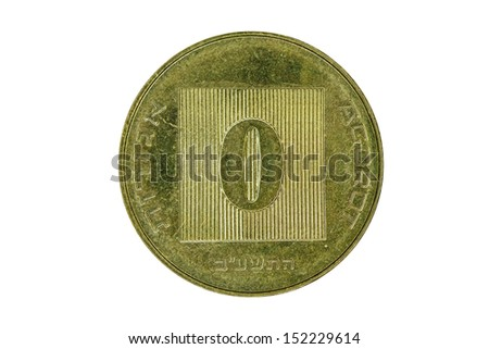 "Israeli coin with the nomination ""Zero"" isolated on the white background. Concept of monetary inflation  - stock photo"