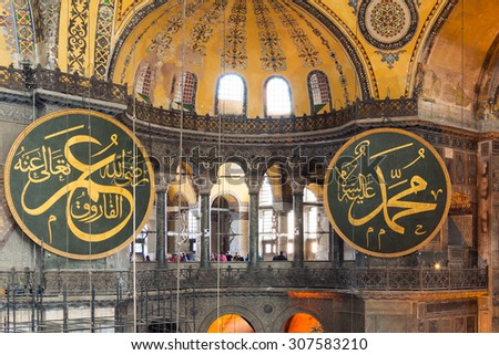 ISTANBUL - APRIL 08, 2015: Interior of the Hagia Sofia Mosque on April 08 Istanbul, Turkey in Istanbul,Turkey. Hagia Sophia is former Orthodox patriarchal basilica, later a mosque and now a museum. - stock photo