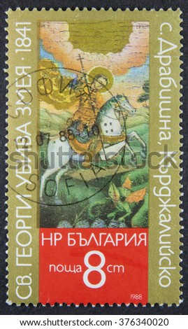 ISTANBUL, TURKEY - APRIL 03, 2011: A stamp printed in Bulgaria, shows St. George Slaying the Dragon, 1841 in Kurdzhali Region Religious Art series, 1988 - stock photo