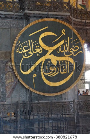 ISTANBUL, TURKEY - MAY 17, 2014 - Calligraphy roundel with the name of Omar, the Second Caliph,  in the gallery of Hagia Sophia in Istanbul, Turkey - stock photo