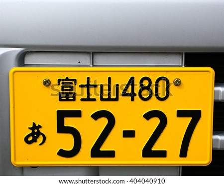 JAPAN - MARCH 30 : Car number plate with MT: FUJI characters on 30 March 2016, Japan. Mt. Fuji number plate is very unique in Japan. - stock photo