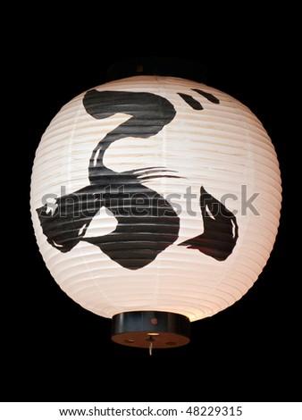 Japanese black and white lantern - stock photo