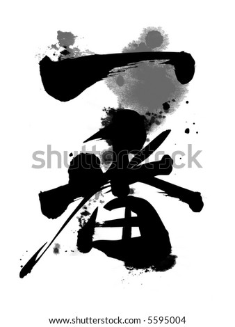Japanese calligraphy for the the first; No.1