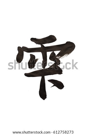 Japanese Calligraphy Stock Images Royalty Free Images