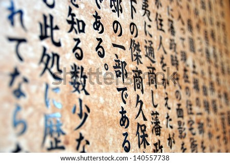 Japanese characters on wood