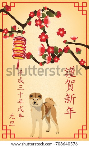 Japanese new year greeting card japanese stock illustration japanese new year greeting card japanese text translation happy new year 1st january m4hsunfo