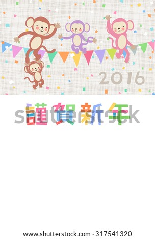 Japanese new year greeting cards described stock illustration japanese new year greeting cards it is described as kingashinnen in kanji four m4hsunfo