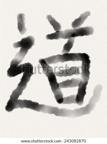 Japanese watercolor calligraphy dao - stock photo