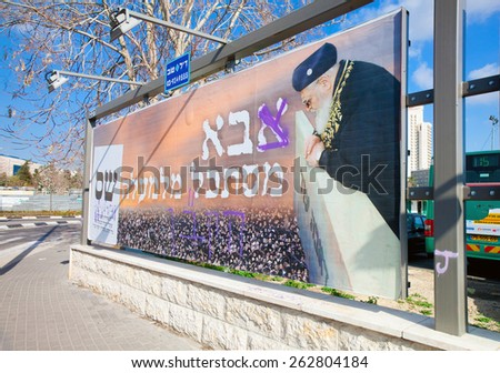 "JERUSALEM - MARCH 17: Latge campaign billboard for Shas religious party during the run for government elections in Israel on March 17, 2015. Text:""Father is looking upon"" - stock photo"