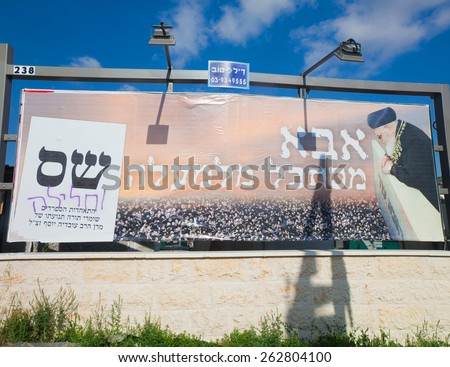 "JERUSALEM - MARCH 17: Street campaign billboard for Israeli religious party called Shas with a slogan ""Father looks from above"" during parlament elections day in Israel on March 17, 2015 - stock photo"
