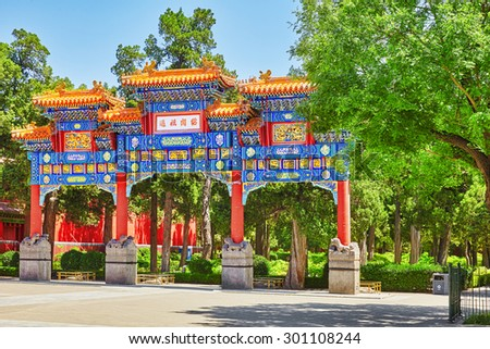 "Jingshan Park, or the Coal Mountain, near the Forbidden City, Beijing, China.Inscriptions means ""Jingshan Park"" - stock photo"