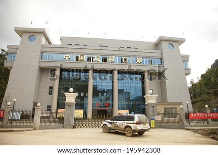 "JINGXI, CHINA - JAN 18 2014: China-Vietnam border port. The characters at the top mean ""The People's republic of China"" and The characters on the gate mean "" Enter"". Jingxi county, Guangxi Province, China"