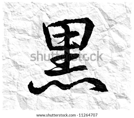 Kanji character for Black. Rendered on a crumpled paper background.