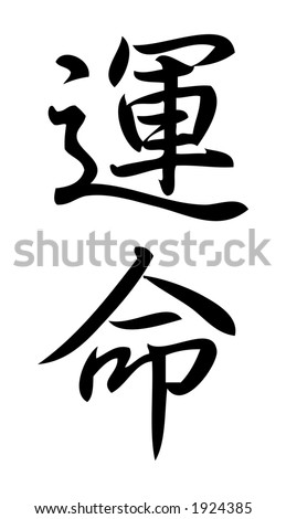 Kanji Character Fate Destiny Kanji One Stock Illustration 1924385