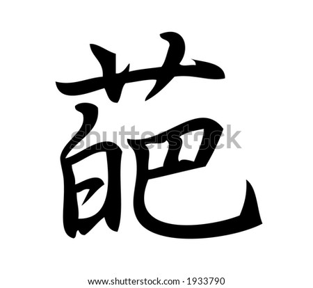 Kanji Character Flower Petal Kanji One Stock Illustration 1933790